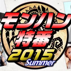 「モンハン特番2015 Summer」が7月20日20時から。あっと驚くシークレット情報も?