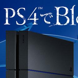 PS4本体に「Bloodborne」が付いた、お得なキャンペーンが実施中