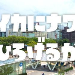 スプラトゥーンのフォントが再現されダウンロード可能に。漢字は市販のもの