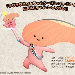 3DS「モンスターハンターX」が、KIRIMIちゃん、野村哲也氏とコラボ。オトモアイルーなどが登場