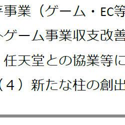 任天堂とDeNAの協業、メンバーシップもスマホゲーム開発も混乱なく進行中