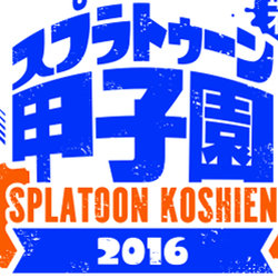 スプラトゥーン甲子園2016の開催が決定。4人チームで顔を合わせながらのプレイ