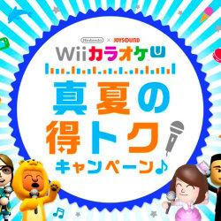 WiiUのカラオケ、2015年8月16日まで15分間の無料利用が、合計で1日4回できるように