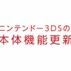ニンテンドー3DSのバージョンがついに10に。「10.0.0-27J」で安定性、利便性の向上