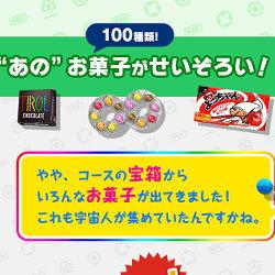 ぐるぐる!ちびロボ!、実在のお菓子が100種類も登場。ポッキー、ミルキー、チロルチョコなど