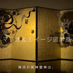 マリオ&ルイージ図屏風のメイキング映像が公開。スーパーマリオメーカーの発想の参考になる?