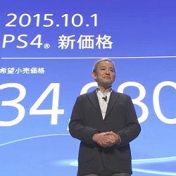 PS4、値下げがついに発表、買い時が到来