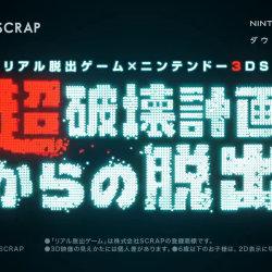 リアル脱出ゲーム×ニンテンドー3DS 超破壊計画からの脱出、2015年9月30日まで第1話が無料