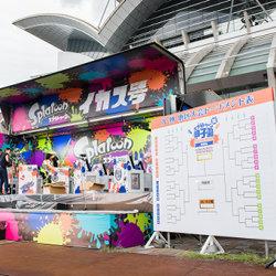 スプラトゥーン、九州地区の甲子園の様子が2015年9月13日11時から中継