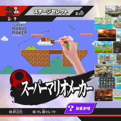 「スマブラ 3DS WiiU」、スーパーマリオメーカーのステージが有料のDLCで登場