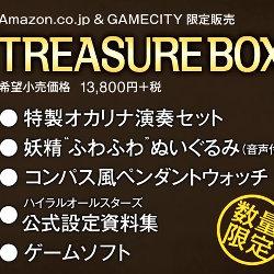 ゼルダ無双 ハイラルオールスターズ TREASURE BOXが限定で発売。予約も開始