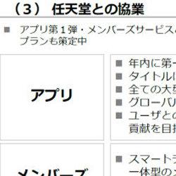 任天堂のスマホゲームの情報、もうすぐ公開か。ポケモンGOは5本とは別に