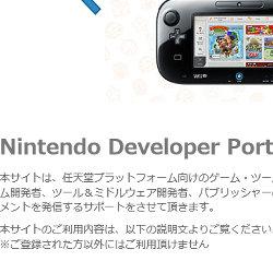 任天堂、新ハード「NX」のソフトウェアキットの配信を開始か。開発者用の新サイトも作られる