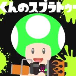 スプラトゥーン、任天堂公式のキノピオくんの実況動画が「ペィ!ホゥ!ペィ!ペィ!」