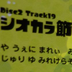 スプラトゥーンのサントラCD発売。シオカラーズの歌の衝撃の歌詞、綺麗なマンメンミも明らかに