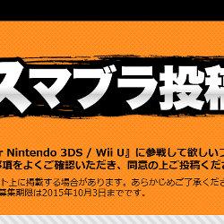 「スマブラ 3DS WiiU」の投稿拳、締め切り日を過ぎてやっと終了