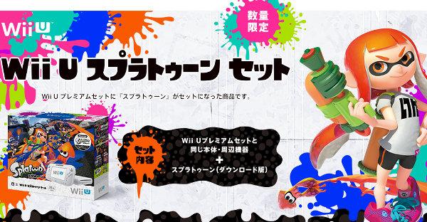 WiiU スプラトゥーン セット発売決定。プレミアム本体とソフトの同梱版