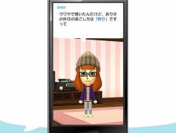 ミートモは、手触り感や動き、音を含め、非常に任天堂らしいアプリ
