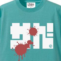 スプラトゥーン×佐賀県のコラボTシャツの追加販売の日時が決定。2015年11月21日16時に