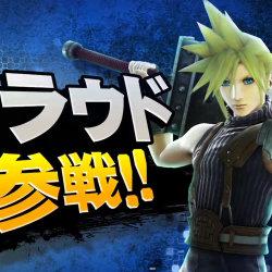 スマブラ 3DS WiiU、FF7からクラウド参戦、ミッドガルステージ追加
