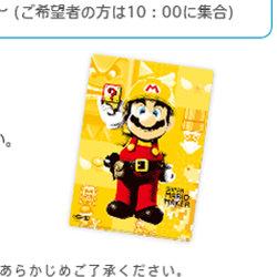 スーパーマリオメーカー、「二セコイ」古味直志先生のコースがジャンプフェスタ2016で登場。クリアファイルのプレゼントも