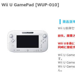 WiiUゲームパッド、単品での販売が開始。2台使ったゲームの計画は消滅か