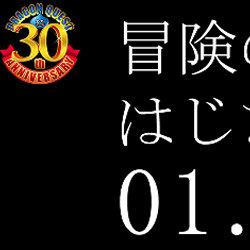 ドラゴンクエスト誕生30周年記念ポータルサイトが公開。2016年1月13日に発表会