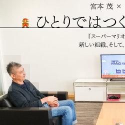 任天堂の宮本茂氏、糸井重里氏との対談で、岩田ロス、クリエイティブフェローの職などをコメント