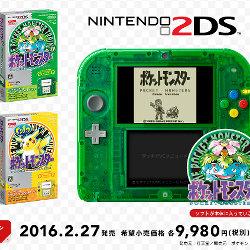 ニンテンドー2DSが日本でも発売決定。ポケモンVCとセットで価格は約1万円