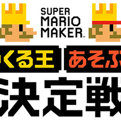 スーパーマリオメーカー、マリオトリオのキャラマリオ登場。「つくる王」「あそぶ王」決定戦も