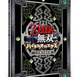 ゼルダ無双 3DS、設定資料集の画像が公開され、特典が全部そろう
