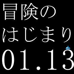 ドラゴンクエスト30周年プロジェクト発表会、1月13日14時から中継。WiiU向け新作は「ないっす(^_^;)うぃっしゅ!」