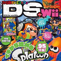 ファミ通 DS+Wii、次号の発売日が未定に。今後は不定期での発売予定に変更