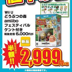 ゲオの新品セール、どうぶつの森amiiboフェスティバルが2999円、機動戦士ガンダムEXTREME VS-FORCEが1999円