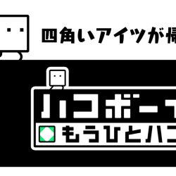 「ハコボーイ! もうひとハコ」が3DSで配信開始。新技などが追加