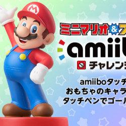 「ミニマリオ&フレンズ amiiboチャレンジ」のダウンロード番号が、アミーボ購入で貰えるキャンペーン