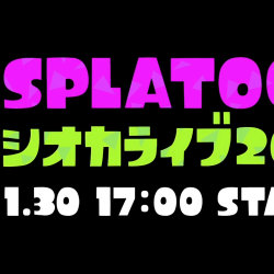 スプラトゥーン「シオカライブ 2016」、1月30日17時頃からニコニコで。関東地区大会、会場でグッズ販売、撮影スポットも
