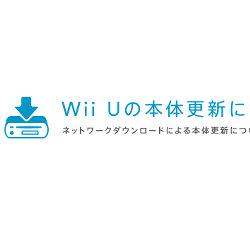 WiiUシステムソフトウェアが5.5.1Jにアップデート。安定性など向上