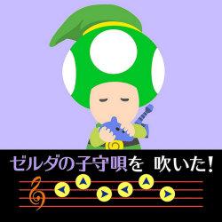 ゼルダの伝説のオカリナコマンドを入力すると、キノピオくんが曲を提供するようになる
