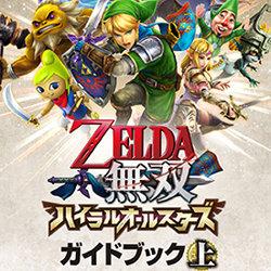 3DS「ゼルダ無双 ハイラルオールスターズ」の攻略本がコーエーテクモから