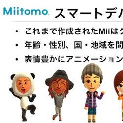 任天堂のスマホアプリ「ミートモ」、事前登録は2016年2月17日から。Miiを使った画像の作成も