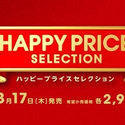 任天堂、3DSソフト廉価版「ハッピープライスセレクション」シリーズ発表。「とびだせ どうぶつの森」などが安価に