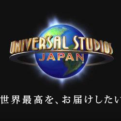 任天堂、ユニバーサル スタジオ ジャパンでアトラクション