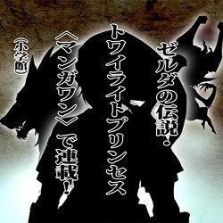 ゼルダの伝説 トワイライトプリンセス、姫川明先生により漫画の連載。リンク偶然