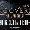 FF15の発売日が発表されるイベント、2016年3月31日に中継。鈴木達央さん、宮野真守さんなど登場の放送も
