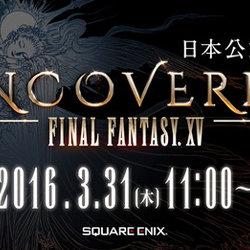 FF15発売日が発表イベント、2016年3月31日に中継。鈴木達央、宮野真守の放送