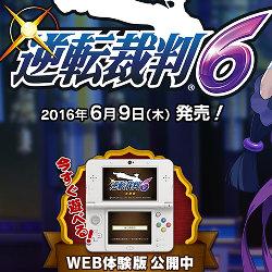 3DS「逆転裁判6」の発売日が決定。真宵の復活、Webで遊べる体験版、PVも公開