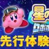「星のカービィ ロボボプラネット」の先行体験会が東京と京都で。グッズ「カービィノート」がもらえる企画も