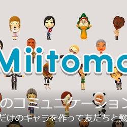 任天堂Miitomo、リリース3日で100万ダウンロード達成