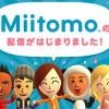 Miitomoの配信が開始され、ダウンロード可能に。おとしてMiiのミニゲームで服をゲット